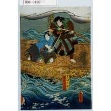 Utagawa Kunisada: 「玄海太郎」「清川武部之助」 - Waseda University Theatre Museum