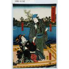 Utagawa Kunisada: 「隅田川渡舟之図」「亀屋忠兵衛」「槌屋梅川」 - Waseda University Theatre Museum