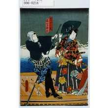 歌川国貞: 「松ワカ丸」「猿嶋惣太」 - 演劇博物館デジタル