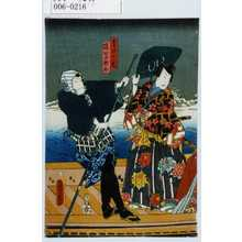 Utagawa Kunisada: 「松ワカ丸」「猿嶋惣太」 - Waseda University Theatre Museum