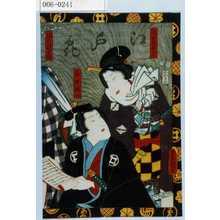 Utagawa Kunisada: 「江戸花」「湯嶋おかん」「白井権八」「嶋の新兵衛」 - Waseda University Theatre Museum