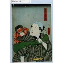 Utagawa Kunisada: 「猿廻シ与治郎」 - Waseda University Theatre Museum
