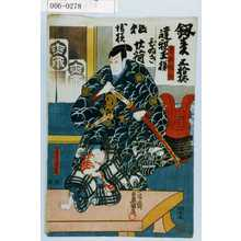 Utagawa Kunisada: 「寺西閑心」「長兵衛忰長松」 - Waseda University Theatre Museum
