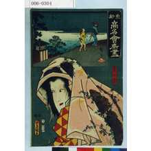 Utagawa Kunisada: 「東都高名会席尽」「葵の前」 - Waseda University Theatre Museum