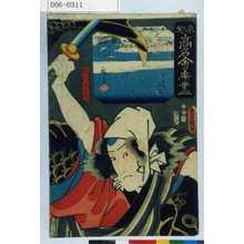 Utagawa Kunisada: 「東都高名会席尽」「絹川与右衛門」 - Waseda University Theatre Museum