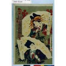 Utagawa Kunisada: 「柳街梨園 全盛花一対」「高尾になぞろふ ☆☆の松の位 久喜楼粧ひ」「頼兼に役わる 本職の座かしら 坂東薪水」 - Waseda University Theatre Museum