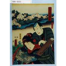Utagawa Kunisada: 「風俗花くらべ 京都嵐山の桜」「長右衛門」「おはん」 - Waseda University Theatre Museum