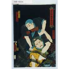 Utagawa Kunisada: 「五十三次ノ内 草津追分」「修験者法山実ハ清水の冠者」「追分村おさんばゝ」 - Waseda University Theatre Museum