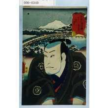 Utagawa Kunisada: 「東海道五十三次の内 岡崎駅 政右衛門」 - Waseda University Theatre Museum