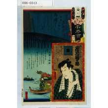 歌川国貞: 「江戸の花名勝会」「横山の与三郎 市川団十郎」 - 演劇博物館デジタル
