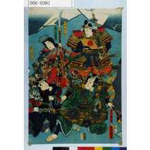 Utagawa Kunisada: 「山中鹿之助」「妻九重姫」「早川鮎之助」「秋宅庵之助」 - Waseda University Theatre Museum