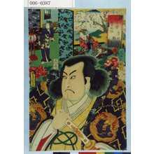 Utagawa Kunisada: 「江戸紫五十四帖 第廾八 野分」 - Waseda University Theatre Museum