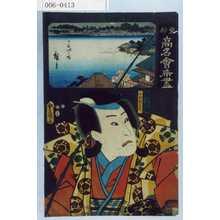 Utagawa Kunisada: 「東都高名会席尽」「浦しま 中村歌右衛門」 - Waseda University Theatre Museum