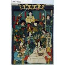 Utagawa Kunisada: 「大社縁結図」「日本武尊」「大国主命」「国常立尊」「素戔嗚命」「八股大蛇」「市杵島姫命」「天照大神」「宇須女命」「蛭子神」 - Waseda University Theatre Museum
