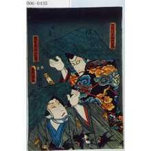 歌川国貞: 「不波伴左衛門重勝」「名古屋山三元春」 - 演劇博物館デジタル