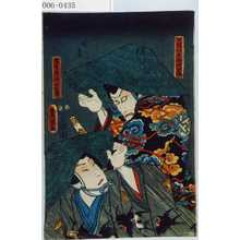Utagawa Kunisada: 「不波伴左衛門重勝」「名古屋山三元春」 - Waseda University Theatre Museum