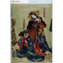 Utagawa Kunisada: 「四代目 傾城揚巻」「五代目 八百屋娘お七」 - Waseda University Theatre Museum