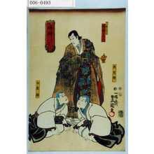 Utagawa Kunisada: 「鳴神 なるかみ」「十八番の内十七 鳴神上人」「黒雲坊」「白雲坊」 - Waseda University Theatre Museum
