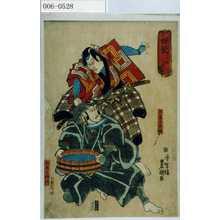 Utagawa Kunisada: 「鎌髭 かまひげ」「俵藤太秀郷」「十八番之内五 相馬の将門」 - Waseda University Theatre Museum