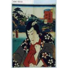 Utagawa Kunisada: 「花競手習鏡ノ内 桜丸」 - Waseda University Theatre Museum