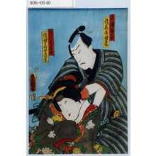 Utagawa Kunisada: 「木浦新吾後に花屋徳兵衛」「こし元房野後に徳兵衛女房おふさ」 - Waseda University Theatre Museum