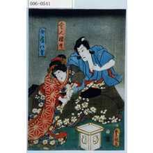 歌川国貞: 「舎人桜丸」「女房八重」 - 演劇博物館デジタル