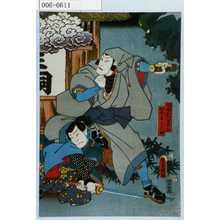 Utagawa Kunisada: 「廻国修行者典山」「似合本二三四」 - Waseda University Theatre Museum