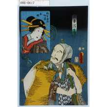 Utagawa Kunisada: 「正直清兵衛」「杉本屋のかゝゑお梅」 - Waseda University Theatre Museum