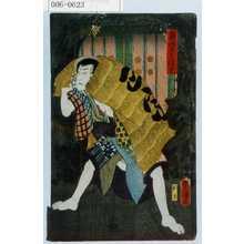 Utagawa Kunisada: 「鬼あさみ清吉」 - Waseda University Theatre Museum
