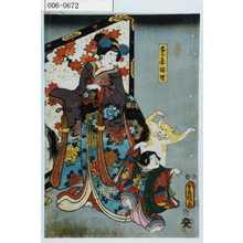 Utagawa Kunisada: 「愛妾胡蝶」 - Waseda University Theatre Museum
