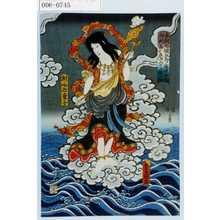 Utagawa Kunisada: 「本町丸綱五郎成田山之御利益ニ☆危一命ヲ助ルノ処」「制叱迦童子」 - Waseda University Theatre Museum