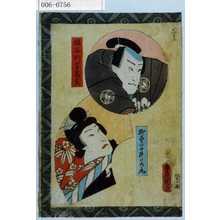 Utagawa Kunisada: 「塩冶判官高貞」「御曹子牛若丸」 - Waseda University Theatre Museum