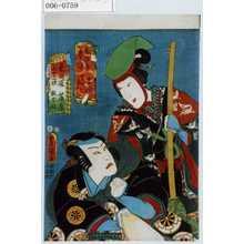 Utagawa Kunisada: 「東海道五十三次 吉原 すゝめ商人」「東海道五十三次 蒲原 狐忠信」 - Waseda University Theatre Museum