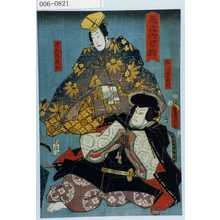 Utagawa Kunisada: 「見立六可撰」「石川五右衛門」「源九郎義経」 - Waseda University Theatre Museum