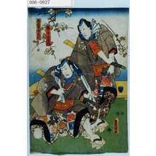 Utagawa Kunisada: 「極印千右衛門」「布袋市右エ門」 - Waseda University Theatre Museum