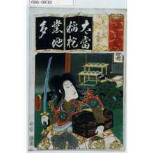 Utagawa Kunisada: 「清書七以呂者」「たから子の児雷也」 - Waseda University Theatre Museum