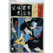 Utagawa Kunisada: 「清書七伊呂波」「ふたつともゑ 石川五右衛門」 - Waseda University Theatre Museum