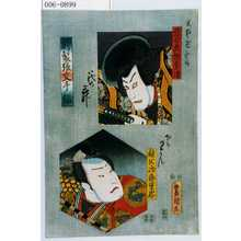 Utagawa Kunisada: 「新製張交手鑑」「悪七兵衛景清」「秩父ノ治郎重忠」 - Waseda University Theatre Museum