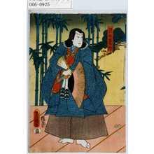 Utagawa Kunisada: 「源の義経」 - Waseda University Theatre Museum