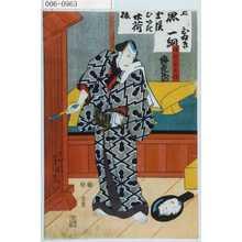 Utagawa Kunisada: 「幡随長兵衛」 - Waseda University Theatre Museum