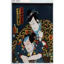 Utagawa Kunisada: 「伴左衛門 中村芝翫」「鹿蔵 市村羽左衛門」 - Waseda University Theatre Museum