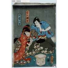 Utagawa Kunisada: 「舎人桜丸」「女房八重」 - Waseda University Theatre Museum
