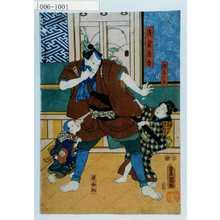 Utagawa Kunisada: 「忰当太郎」「浅倉当吾」「忰国松」 - Waseda University Theatre Museum