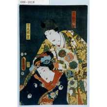 Utagawa Kunisada: 「足利頼兼」「高尾妹累」 - Waseda University Theatre Museum