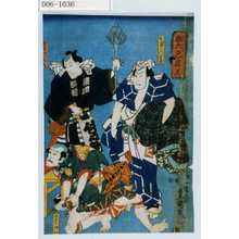 Utagawa Kunisada: 「助六色花王」「かんぺら門兵衛」「茶や廻り鶴の丸の彦」「あさがほ仙[]」 - Waseda University Theatre Museum
