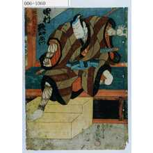歌川国貞: 「船頭松右衛門」 - 演劇博物館デジタル