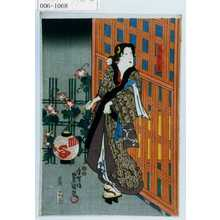 Utagawa Kunisada: 「しのゝめ」 - Waseda University Theatre Museum