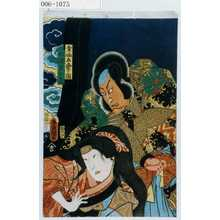 Utagawa Kunisada: 「金輪五郎今国」「杉酒屋娘お三輪」 - Waseda University Theatre Museum