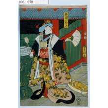 歌川国貞: 「祇園のおりつ」 - 演劇博物館デジタル