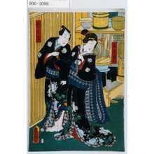 歌川国貞: 「おしゆん」「伝兵衛」 - 演劇博物館デジタル